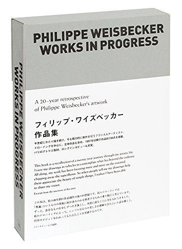 フィリップ・ワイズベッカー作品集 / フィリップ・ワイズベッカー