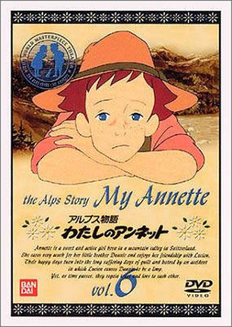 アルプス物語 わたしのアンネット(6) [DVD]