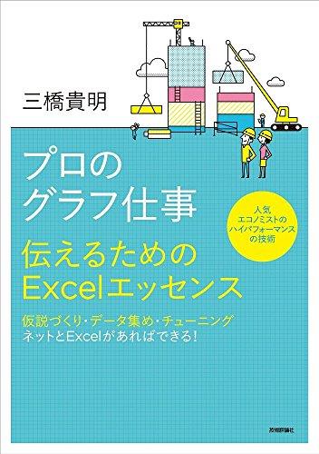 プロのグラフ仕事 ~伝えるためのExcelエッセンス~