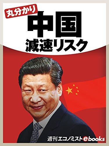 丸分かり中国減速リスク (週刊エコノミストebooks) (Japanese Edition)