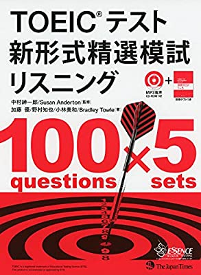 TOEIC (R) testing new format featured practice listening (one CD-ROM per)