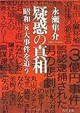 疑惑の真相  「昭和」8大事件を追う (角川文庫)