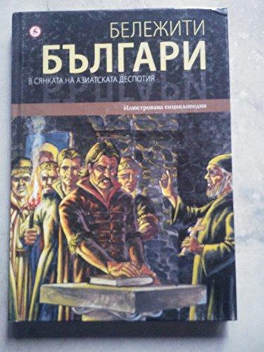 Famous Bulgarians #4