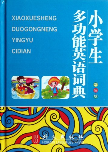 Multi-Functional English-Chinese Dictionary for Primary School Students (Double-Color Version) (Chinese Edition)