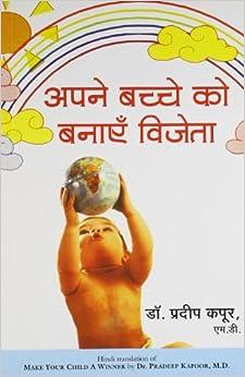 APNE BACCHE KO BANAYE VIJETA (Hindi) price comparison at Flipkart, Amazon, Crossword, Uread, Bookadda, Landmark, Homeshop18