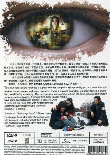 Amazoncom 2010 Japanese Drama Hidarime Tantei Eye W Eng
