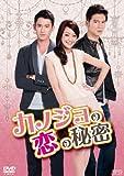 [DVD]カノジョの恋の秘密 〈台湾オリジナル放送版〉DVD-BOX2