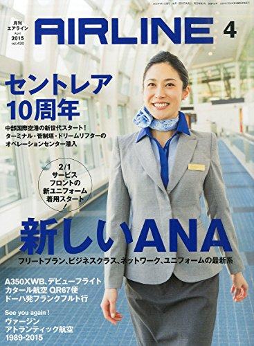 AIRLINE (エアライン) 2015年4月号