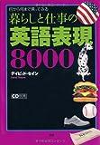 暮らしと仕事の英語表現8000