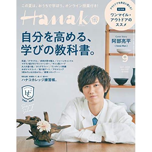 Hanako 2020年9月号 表紙画像