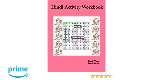 Hindi Activity Workbook (Hindi Edition): Dinesh Verma, Paridhi ...