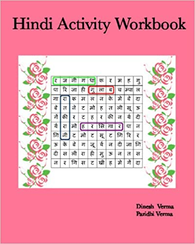 Hindi Activity Workbook (Hindi Edition): Dinesh Verma, Paridhi ...