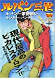 Lupin III family array Lupin (Chuko comic Lite Special 13) (2008) ISBN: 4124106254 [Japanese Import]