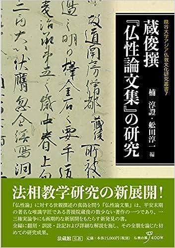 蔵俊撰『仏性論文集』の研究 (龍...