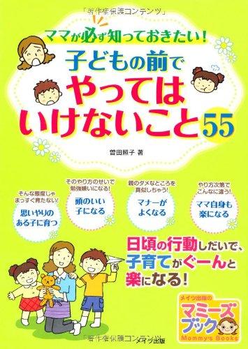 Read Online Kodomo no mae de yatte wa ikenai koto 55 : Mama ga kanarazu shitteokitai. ebook