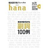 韓国語学習ジャーナルhana Vol. 21