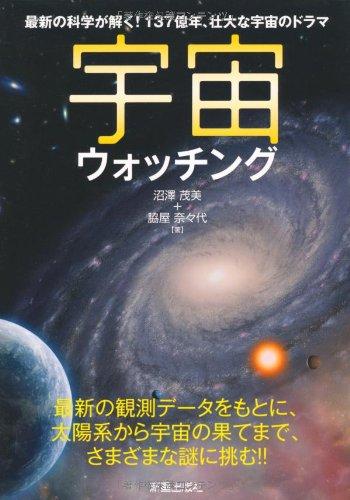 宇宙ウォッチング―最新の科学が解く!137億年、壮大な宇宙のドラマ
