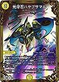 デュエルマスターズDMEX-01/ゴールデン・ベスト/DMEX-01/G8/C/光牙忍ハヤブサマル