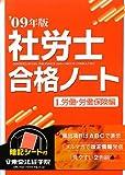 社労士合格ノート〈1〉労働・労働保険編〈2009年版〉