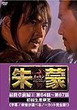 朱蒙〔チュモン〕最終章 前編(3) <ノーカット完全版> [DVD]
