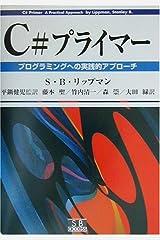 C#プライマー―プログラミングへの実践的アプローチ Tankobon Hardcover