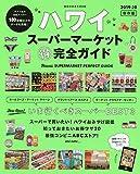 地球の歩き方MOOK ハンディ ハワイ スーパーマーケットマル得完全ガイド 2019-20 (地球の歩き方ムックハンディ)