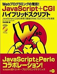 JavaScript+CGIハイブリッドスクリプト—Webプログラミングの荒技!