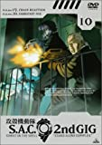 Ghost in the Shell S.A.C. 2nd GIG 10 [DVD]