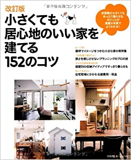 改訂版 小さくても居心地のいい家を建てる152のコツ―床面性が小さくてもゆったり暮らせるポイントが豊富な写真でよくわかる! (別冊プラスワンリビング)