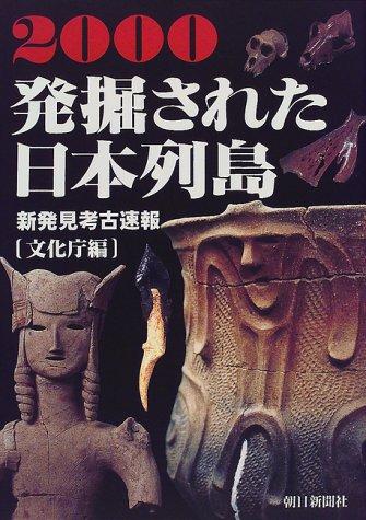 発掘された日本列島〈2000〉―新発見考古速報展