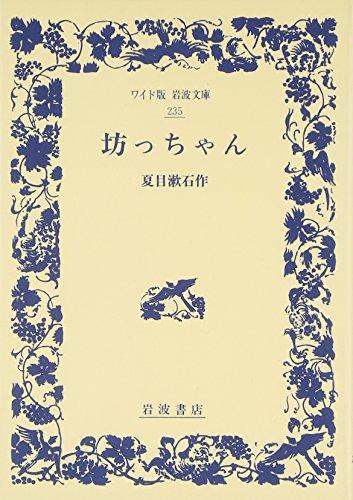 坊っちゃん (ワイド版岩波文庫 (235))