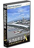 テクノブレイン FSアドオンコレクション関西国際空港