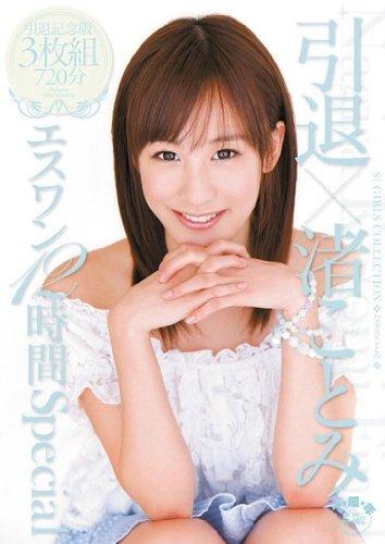 引退×渚ことみ エスワン12時間Special エスワン ナンバーワンスタイル [DVD]
