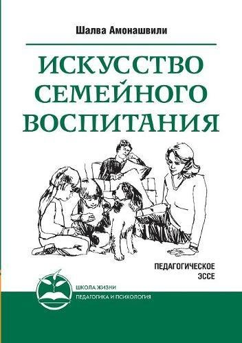 Read Online Arts Family Education. Pedagogical essays (Russian Edition) ebook