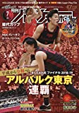 月刊バスケットボール 2019年 07 月号 [雑誌]