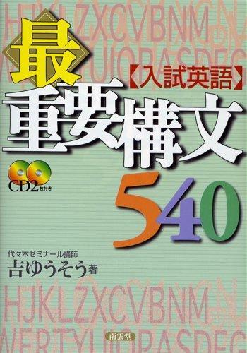 入試英語最重要構文540