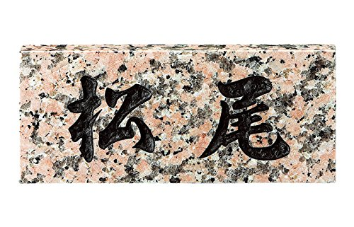 表札 桜御影石 スタンダードタイプ SN-7 サイン 戸建 B077JNBWT2 12420
