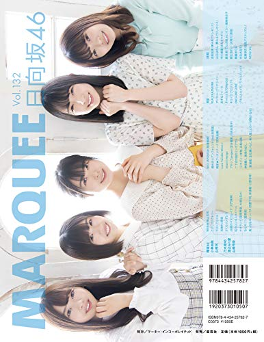 MARQUEE Vol.132 画像 B