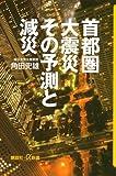 首都圏大震災 その予測と減災 (講談社+α新書)