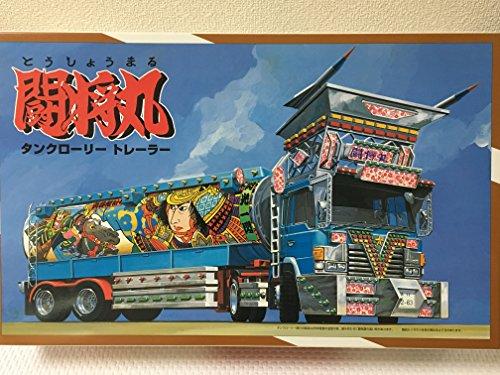 1/32 アオシマ プラモデル 大型デコトラ 闘将丸 タンクローリーの商品画像