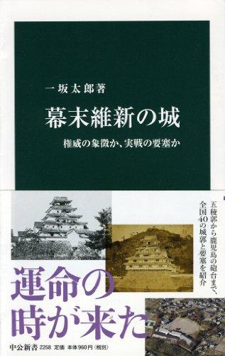 幕末維新の城 - 権威の象徴か、実戦の要塞か (中公新書)
