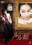 ルル姫 DVD-BOX II