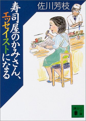 寿司屋のかみさん、エッセイストになる (講談社文庫)