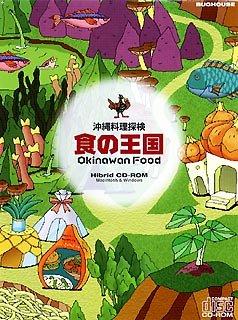 沖縄料理探検 食の王国 B00008HVLX Parent
