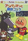 Animation - Soreike! Anpanman Best Selection Anpanman To Kotetsu Gomira [Japan DVD] VPBE-13867