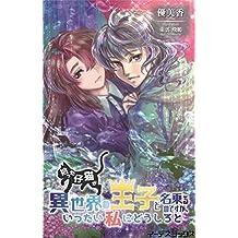 hirottakonekogaiseinoujitonanorunodesugaittaiwatashinidoshiroto (idesubukkusu) (Japanese Edition)