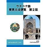Uzubeku-book (Japanese Edition)