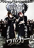 Original Video - Waru Girl [Japan DVD] JVDD-1516