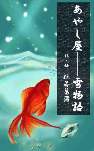 Ayashiya-Yukimonogatari (Japanese Edition)