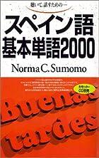 聴いて,話すためのスペイン語基本単語2000 (<テキスト>)